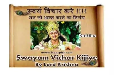 Krishna Updesh | Decision