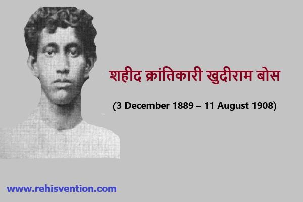 शहीद क्रांतिकारी खुदीराम बोस की जीवनी । Revolutionary Khudiram Bose Biography
