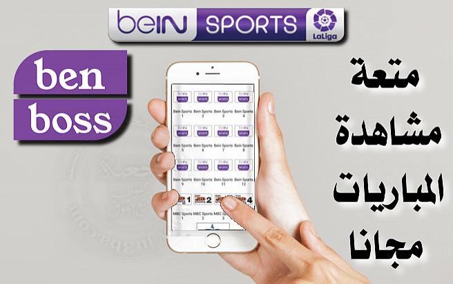 تحميل تطبيق ben boss الجديد لمشاهدة القنوات المشفرة وقنوات bein sport مجانا