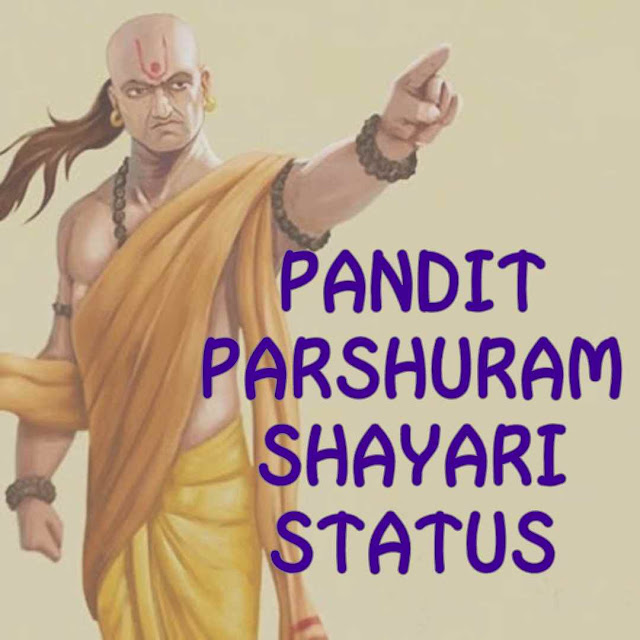 Parshuram shayari