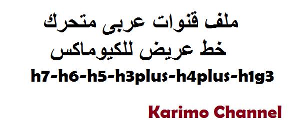 ملف قنوات عربى متحرك خط عريض للكيوماكس h7-h6-h5-h3plus-h4plus-h1g3