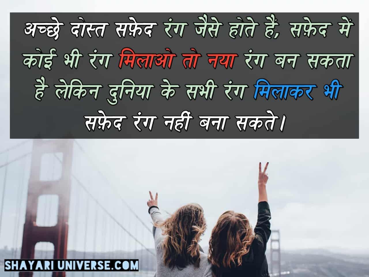 hindi shayari dosti ki yaad
