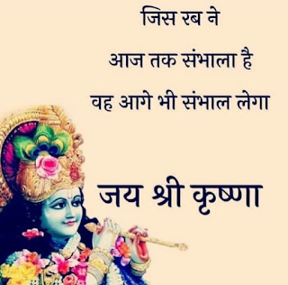 amazing sayings of shree krishna