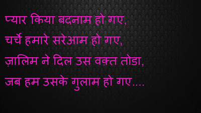Sad Shayari Images Pyar Kiya To
