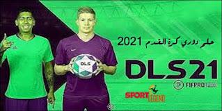 حلم دوري كرة القدم 2021