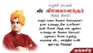 Tamil Motivational Status Images in Tamil