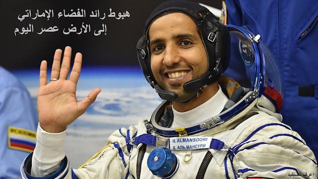 هبوط رائد الفضاء الإماراتيهزاع المنصوري إلى الأرض