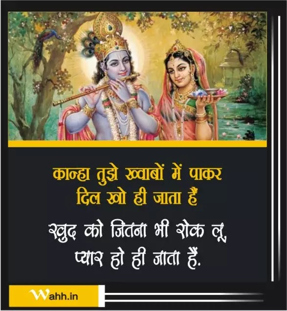 Radha Krishna Love Quote In Hindi