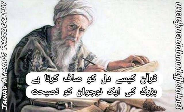 قرآن پاک دل کو کیسے صاف کرتا ہے | ایک بزرگ کی نوجوان کو نصیحت