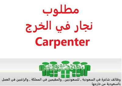 وظائف السعودية مطلوب نجار في الخرج Carpenter