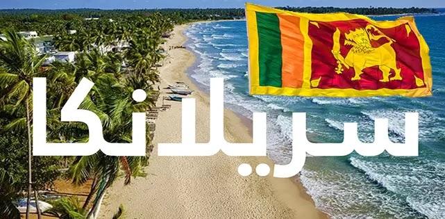 الهجرة الى سريلانكا