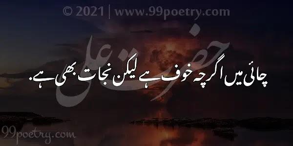 Chayii Mein Agarchay Khauf Hai Lekin Nijaat Bhi Hai-hazrat Ali Sayings