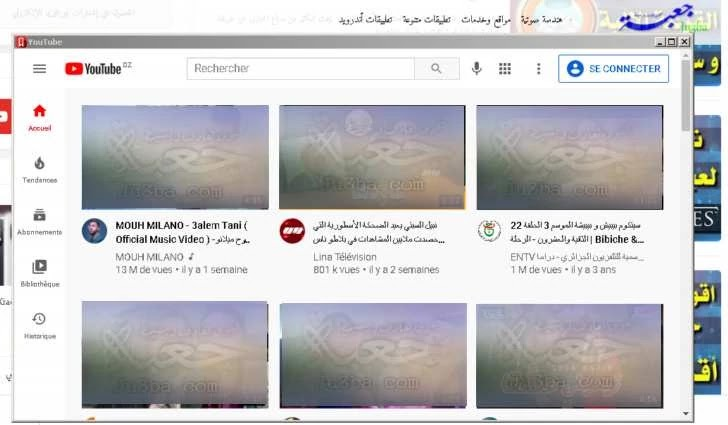 برنامج يوتيوب للكمبيوتر