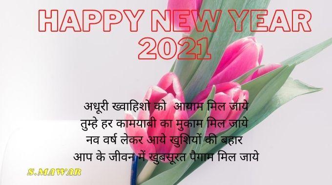 Naye-Saal-2021-Ki-Shayari-| Happy-New-Year-Shayari-in-Hindi | नए-साल-की-शायरी-हिन्दी-में