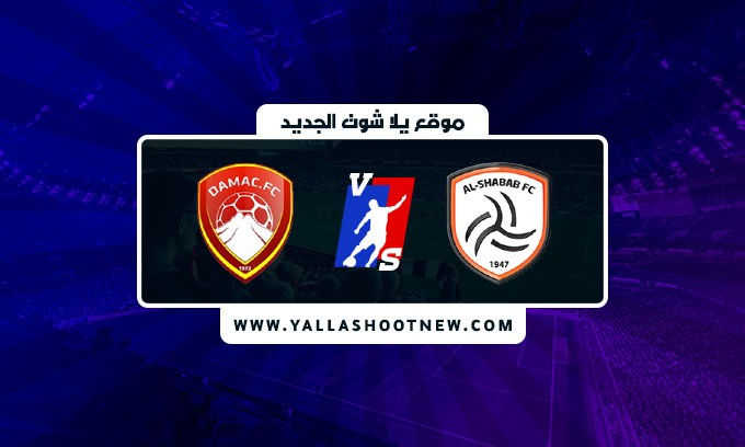 نتيجة مباراة الشباب وضمك اليوم 17/09/2021 الدوري السعودي
