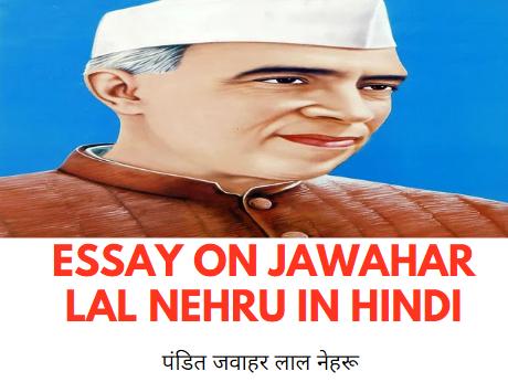 पंडित जवाहरलाल नेहरू पर निबंध | Essay on Jawahar Lal Nehru in Hindi