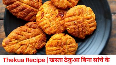 Thekua Recipe  How to Make Thekua खस्ता ठेकुआ बिना सांचे के  khajur  Chhath Puja  Khajuriya