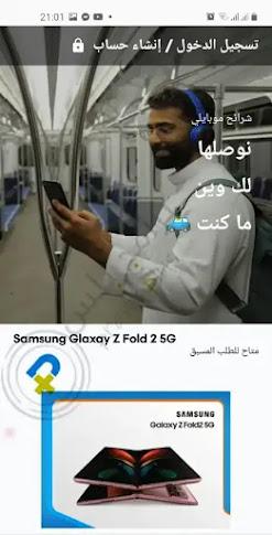 تسجيل الدخول تطبيق موبايل