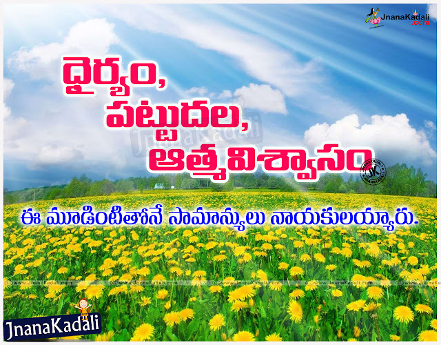 Inspirational quotes in Telugu, Life quotes in telugu, Good night Quotes in Telugu, Nice telugu Face book quotes for friends, top motivating telugu quotes for good night, Nice telugu lines about world and attitude.