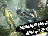 تعرف على وضع Mysterious Jungle الجديد من ببجي سيتم اطلاقه فى 1 يونيو