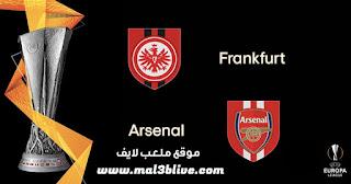 مشاهدة مباراة آينتراخت فرانكفورت وآرسنال اليوم 19-9-2019 في الدوري الأوروبي