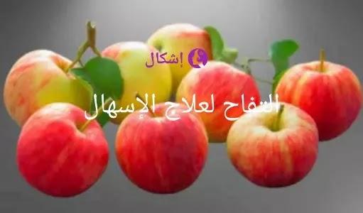 التفاح لعلاج الإسهال