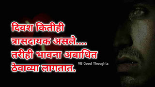 भावना-अबाधित-Marathi-Suvichar-With-Images -सुंदर विचार-Good-Thoughts-In-Marathi-on-Life-vb-good-thoughts