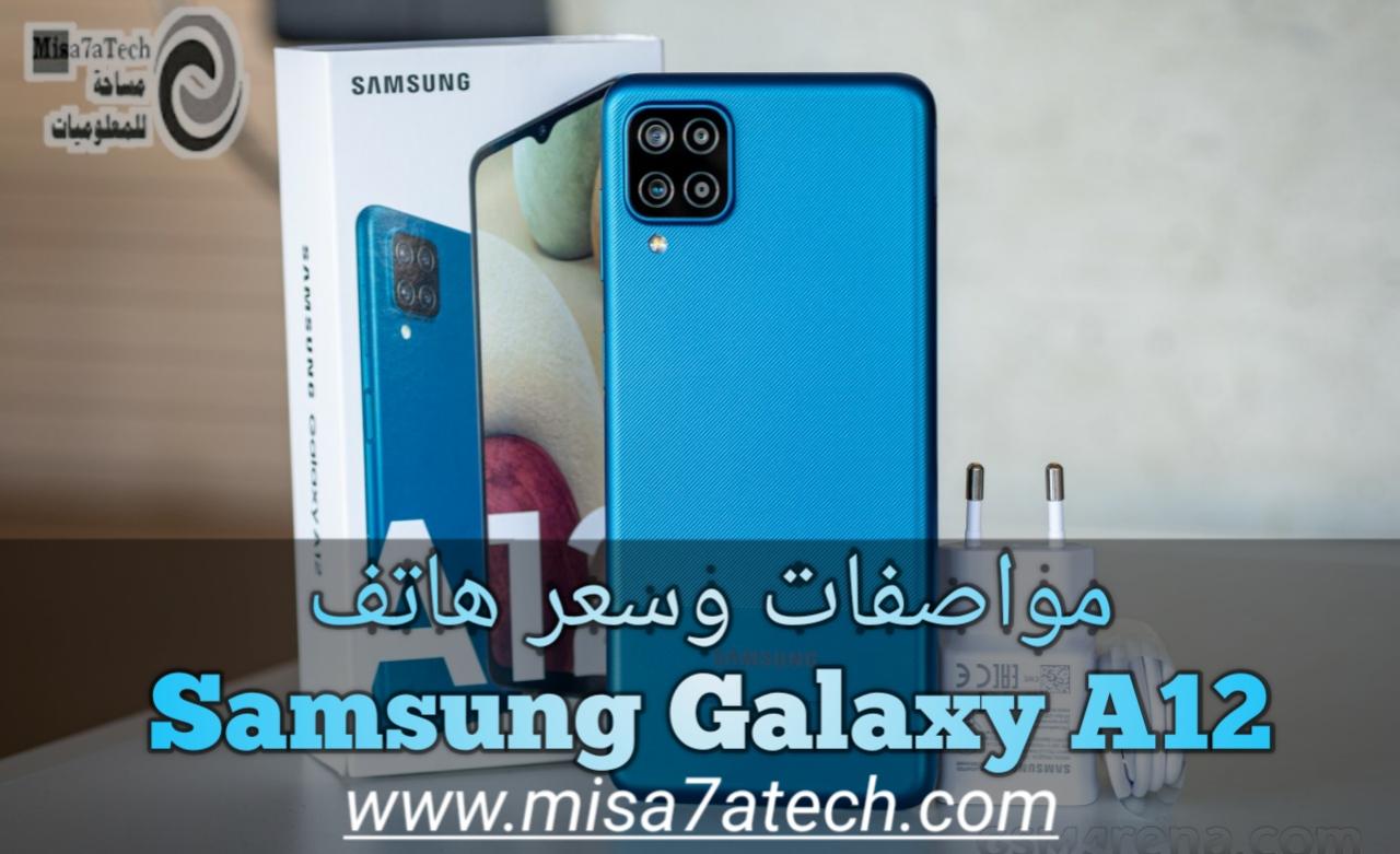 مواصفات وسعر هاتف Samsung Galaxy A12 | سعر ومواصفات Samsung Galaxy A12.