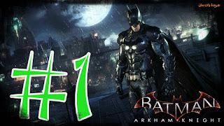 تنزيل وتحميل لعبة Batman Arkham Knight باتمان - أركام نايت برابط مباشر اون لاين للكمبيوتر