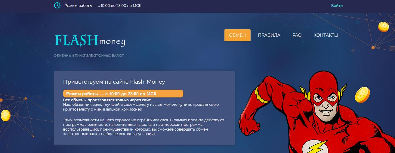 [Лохотрон] flash-money.org – Отзывы? Очередная фальшивая система обмена денег