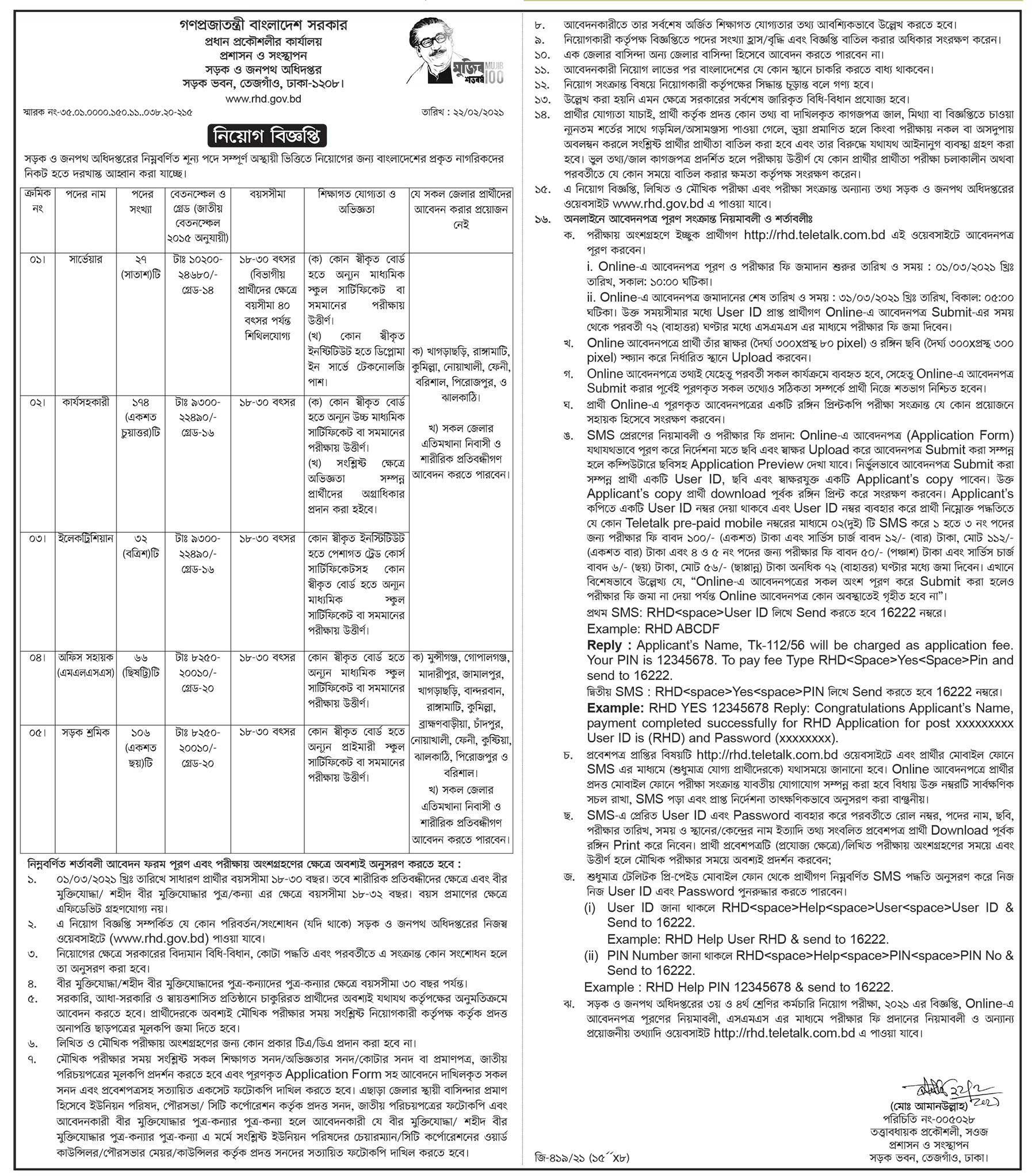সড়ক ও জনপথ অধিদপ্তর নিয়োগ বিজ্ঞপ্তি ২০২১ -  Roads & Highways Department (RHD) Job circular 2021 - সরকারি চাকরির খবর ২০২১