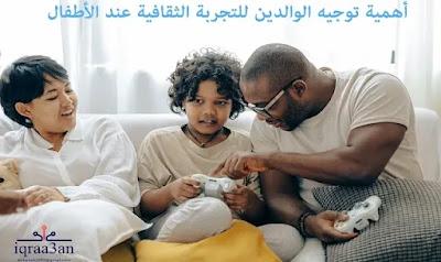 تنشئة الطفل: ترشيد الوالدين للتجربة الثقافية عند الأطفال
