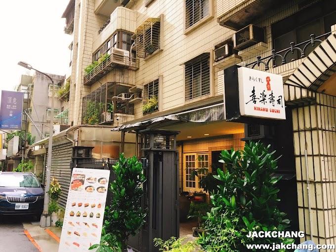 Food in Taipei,Songshan,Japanese Cuisine,KIRAKU Sushi きらくすし-Nanjing Sanmin MRT Station
