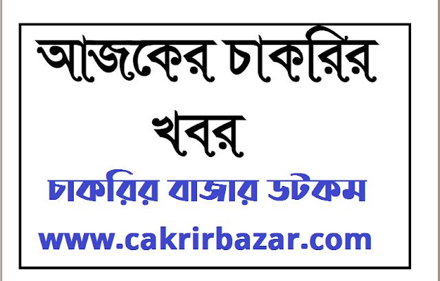 আজকের চাকরির খবর ২২ সেপ্টেম্বর ২০২০ - Today Job News 22 September 2020 - ajker chakrir khobor 22 September 2020