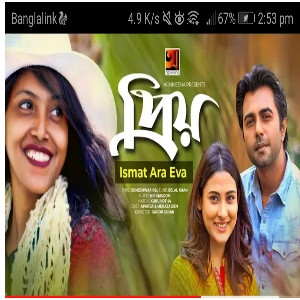 Jano Na Jano Na Priyo Lyrics (জানো না প্রিয়) Ismat Ara Eva   Bangla New Song