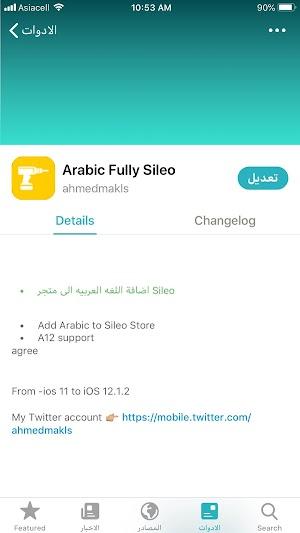 اداة Arabic Fully Sileo جلبيرك 12.4 لتعريب سليو بالكامل