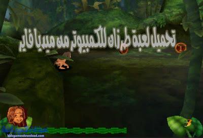 تحميل لعبة طرزان للكمبيوتر من ميديا فاير