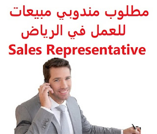 Sales representatives are required to work in Riyadh  To work for the mobile accessories and accessories company in Riyadh  Type of shift: full time  Academic qualification: Secondary  Experience: At least three to five years of work in the field Must have a valid driver's license  Salary: 3500 riyals, in addition to commissions, medical insurance and a car to work on