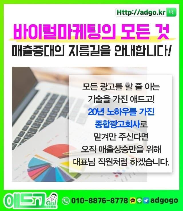 대명9동밴드광고대행사