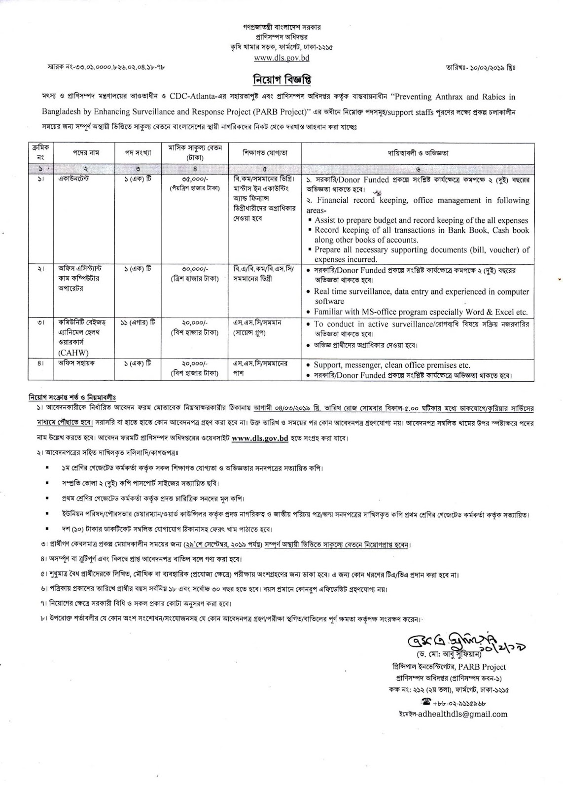 Recruitment Notification - 019 in the Department of Livestock for Multiple Posts