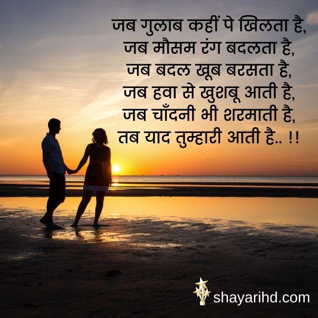 Romantic Shayari in Hindi for girlfriend with Image