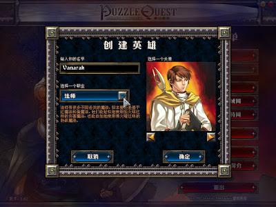 益智之謎:戰神的挑戰(Puzzle Quest)中文版+修改器,超經典的寶石消除RPG遊戲!