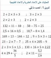 رياضيات الاولى اعدادي العمليات على الاعداد العشرية والاعداد الطبيعية تصحيح تمرين 1