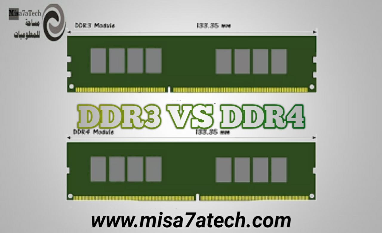 كيف أختار الـRAM الأفضل؟ DDR3 أم DDR4؟ | اختيار الـRAM الأفضل.