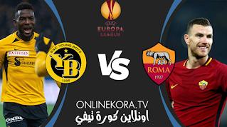 مشاهدة مباراة روما يونج بويز بث مباشر اليوم 03-12-2020 في دوري أبطال أوروبا