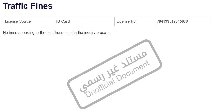 Emirates ID Fine online checking