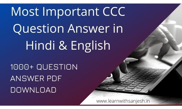 CCC Question Answer in Hindi and English   CCC Objective Question and Answer PDF in Hindi 2021
