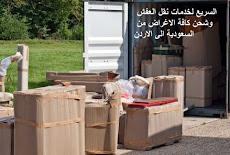 نقل عفش من الرياض الى الاردن 0506688227 بدون جمارك وبأقل الاسعار مع الضمان افضل شركات الشحن البرى للاردن