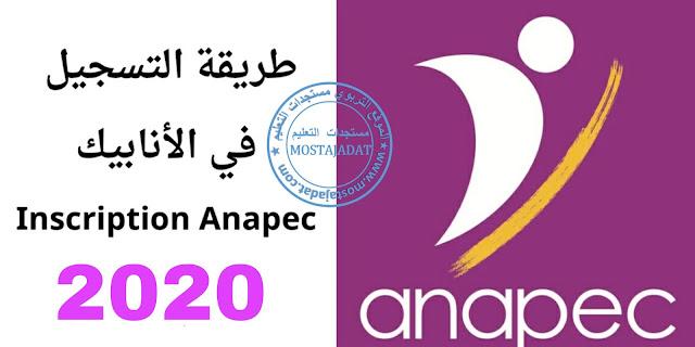 Inscription Anapec 2020 طريقة التسجيل في الأنابيك