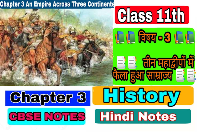11th Class History Notes In Hindi Chapter 3 An Empire Across Three Continents विषय - 3  तीन महाद्वीपों में फैला हुआ साम्राज्य
